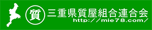 三重県質屋組合連合会 公式サイト
