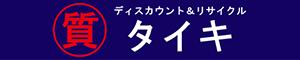 伊勢・志摩 ディスカウント&リサイクル 質タイキ ホームページ